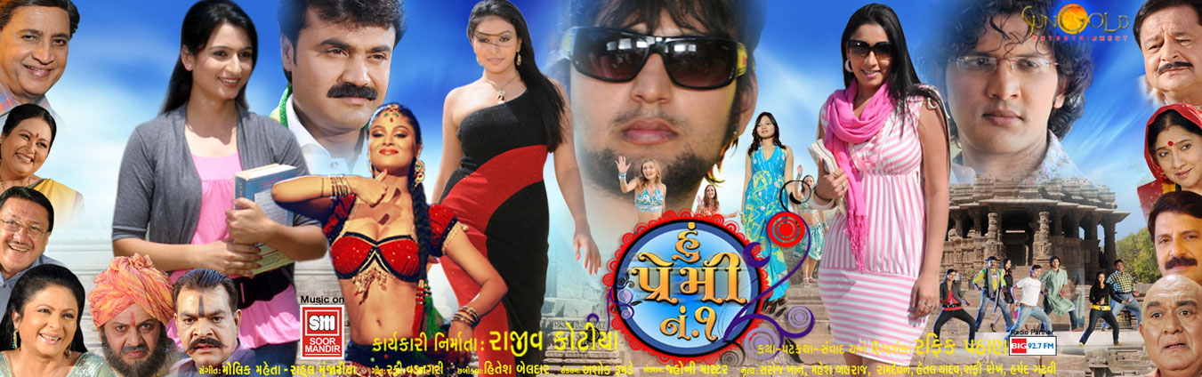 A Gujarati Feature film Hun Premi No. 1 Produced by Sungold Entertainment.